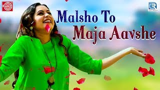 Rakesh Barot - Malso To Maja Aavse ( Full Video ) New Gujarati Song 2019 | મળશો તો મઝા આવશે