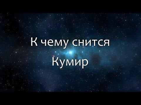 К чему снится Кумир (Сонник, Толкование снов)