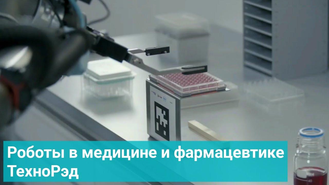 Роботы в медицине и фармацевтике ТехноРэд