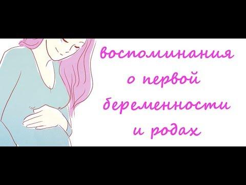 МОЯ Первая беременность / Преждевременные роды / Родовая травма