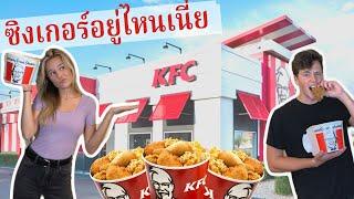 KFC ไทย VS. KFC อเมริกา!! ฝรั่งพูดไทยได้ || เราติดเชื้อ COVID-19 ด้วย!! || Vlog #17
