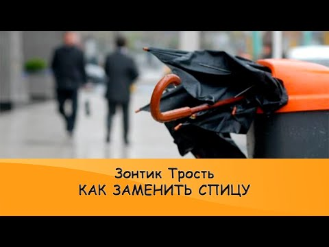 Ремонт зонта трости - замена спицы