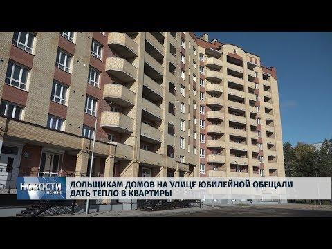 17.10.2019 / Дольщикам домов на улице Юбилейной обещали дать тепло в квартиры