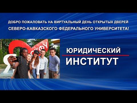 День открытых дверей Северо-Кавказского федерального университета