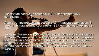 Богемская рапсодия вошла в ТОП-3 популярнейших байопиков