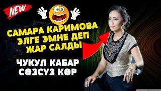 САМАРА КАРИМОВА ЭЛГЕ ЭМНЕ ДЕДИ? ЧУКУЛ КАБАР  Акшоола 24 серия кыргыз кино