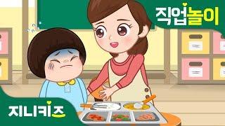 우리의 첫 번째 선생님, 유치원 교사 #1   꿈 장래희망   직업놀이★지니키즈