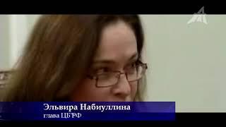 Набиуллина против России: Путин и ОПГ ЦБ РФ