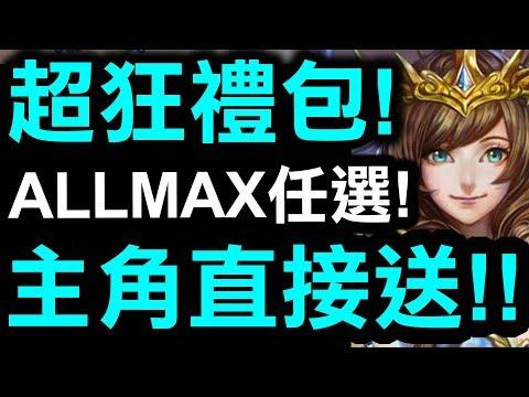 主角ALL MAX任你選