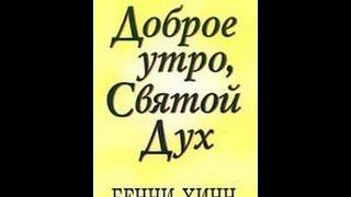 Бенни Хинн ДОБРОЕ УТРО СВЯТОЙ ДУХ Аудио книга