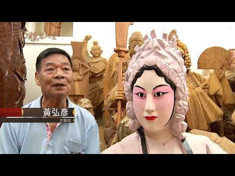三義巧雕名人堂-木雕師 黃弘彥