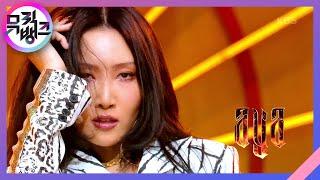AYA - 마마무(Mamamoo) [뮤직뱅크/Music Bank] 20201106
