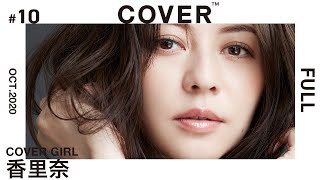 """【COVER GIRL vol.10 """"香里奈""""】FULL ver"""