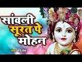 मन को आनंदित कर देने वाला भजन | Sanwali Surat pe dil Mohan | Ravi Raj | Krishan Bhajan 2019