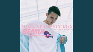 Мокрые кроссы (Remix by Kaufman Music)
