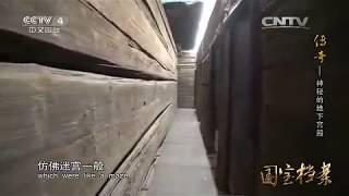 传奇——神秘的地下宫殿 【国宝档案  20150806 】