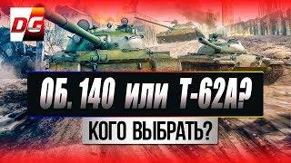 Сравнение Объект 140 и Т-62А. Кого выбрать?