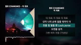 창모 (CHANGMO) - 더 위로 [Boyhood]ㅣLyrics/가사