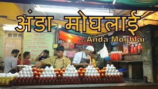 अंडा मोघलाई | Indian Food | Anda Moghlai | Pune |