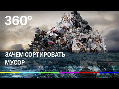 Зачем сортировать мусор