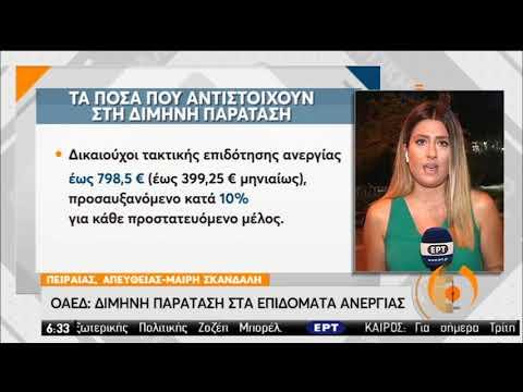ΟΑΕΔ: Δίμηνη παράταση στα επιδόματα ανεργίας   08/09/2020   ΕΡΤ