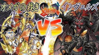 #遊戯王終わりなき戦いに裁きを下せ!『ヴァイロン』vs『インヴェルズ』#爆アド#11