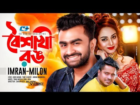 Boishakhi Rong | বৈশাখী রং | IMRAN | MILON | Toma Mirza | Sanj | Official Music Video | Bangla Song