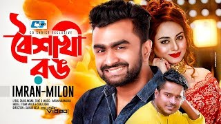 imran new song 2019 pohela boishakh - TH-Clip