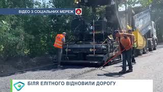 На автошляху до селища Елітного завершили влаштування асфальтобетону