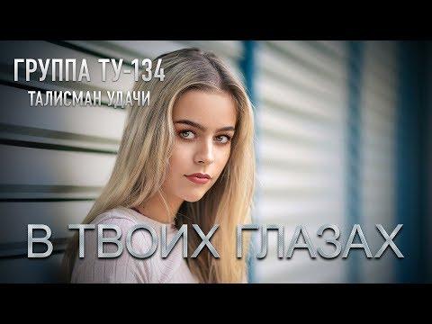 Группа ТУ-134 – В твоих глазах (2018)