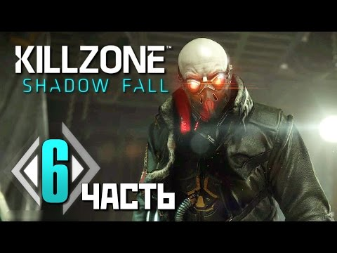 Killzone: Shadow Fall — Часть 6: Агент