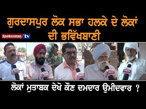 People of Gurdaspur predict political future