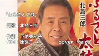 [新曲]ふるさと太鼓/北島三郎coverKeizo