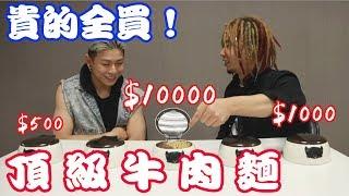 【烏鴉】不吃裝潢!一萬牛肉麵vs90元牛肉麵!到底誰更好吃呢?