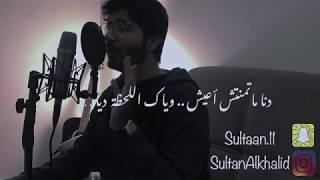 تحميل اغاني محمد حماقي خلينا زي ما احنا رجوعنا مش في صالحنا | سلطان الخالد MP3