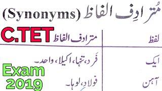 alfaz mutradif in urdu list - ฟรีวิดีโอออนไลน์ - ดูทีวีออนไลน์