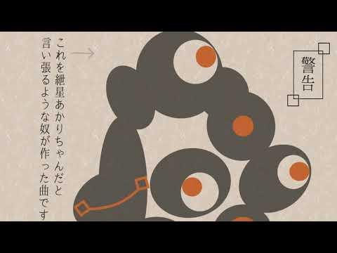 【鳴花ヒメ・ミコト】ヘスチバ・ウヰスケシイド / 幽版