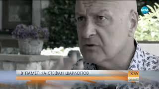 В памет на Стефан Шарлопов - Събуди се (11.02.2018)