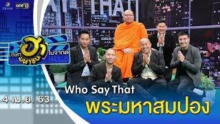 พระมหาสมปอง | WHO SAY THAT | บริษัทฮาไม่จำกัด (มหาชน) | EP.122 | 4 เม.ย. 63