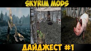 Дайджест #1- Щитобой,Читерская кузница и Новые животные - Skyrim Mods