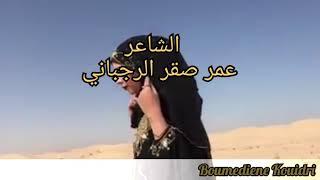 تحميل اغاني الشاعر عمر صقر الرجباني MP3