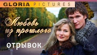 """""""Любовь из прошлого"""" мелодрама 2011  (отрывок из фильма)"""