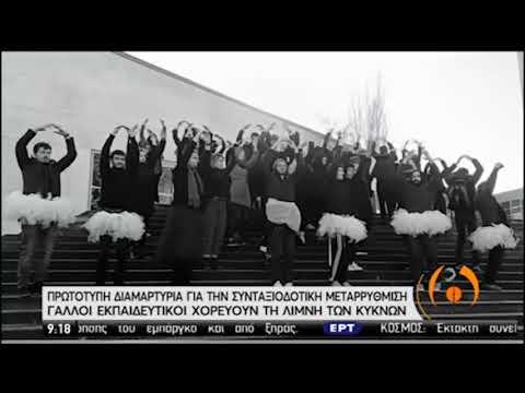 Μέσω… μπαλέτου διαμαρτυρία για το συνταξιοδοτικό | 21/01/2020 | ΕΡΤ