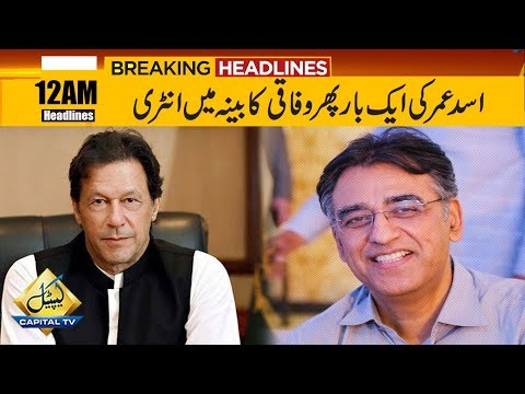 Asad Umar returns in federal cabinet | Capital News Headlines | 12 AM | 19 Nov 2019
