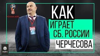 Как играет Сборная России Черчесова   ЧТР #5