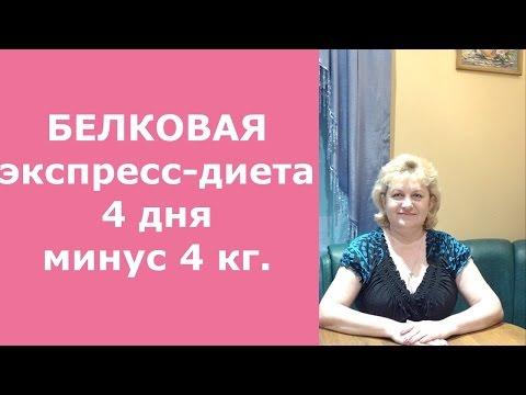 Белковая экспресс-диета 4 дня  Минус 4 кг Домашний Очаг с Мариной