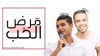 اغاني حصرية مرض الحب - يحيي علاء - يانج تي / Mard EL7op - Yahia Alaa - Young'T تحميل MP3