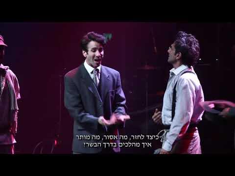 כלה על הנייר - מחזמר ישראלי מרגש שיחזיר אתכם לימי המנדט הבריטי