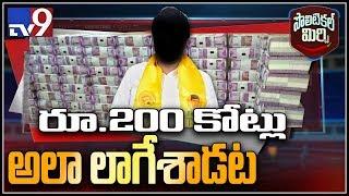 Political Mirchi: ఎన్నికల ఖర్చు రికవరీకి కొత్త ఎత్తు - TV9