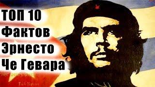 Топ 10 Фактов Эрнесто Че Гевара
